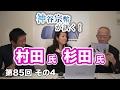 【動画】在日特権が生まれた経緯を村田春樹氏に聞いてみた♪杉田水脈 神谷宗幣
