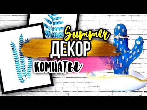 DIУ: Стильные ИДЕИ для ЛЕТНЕГО Декора Комнаты/ПРОСТО на БЮДЖЕТЕ - DomaVideo.Ru