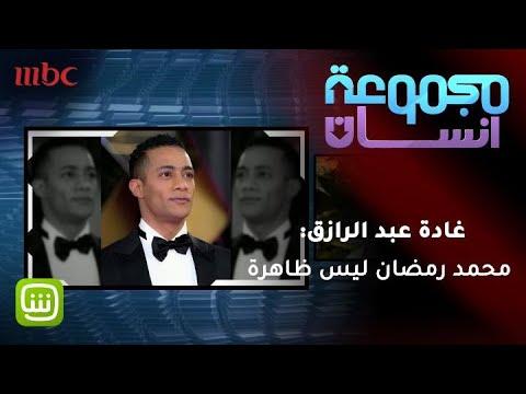 غادة عبد الرازق تدافع عن محمد رمضان