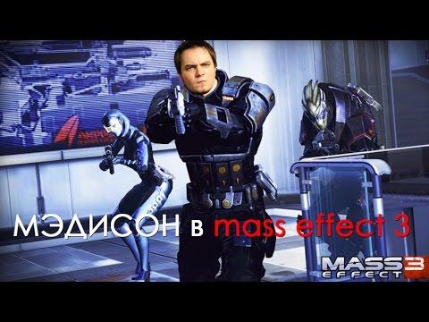 Мэддисон стрим в Mass Effect 3 (ч.1)