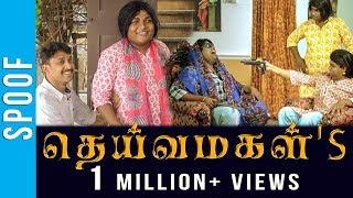 Video Deivamagal's Spoof | Madras Central MP3, 3GP, MP4, WEBM, AVI, FLV Maret 2018