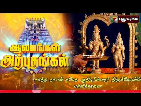 Adipureeswarar-Temple-Pallikaranai-Aalayangal-Arputhangal-21-04-2016-Puthuyugam-TV