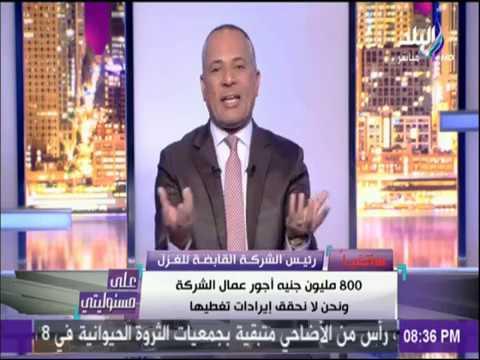 العرب اليوم - شاهد: رئيس شركة الغزل والنسيج يفجر مفاجأة عن إضراب العمال