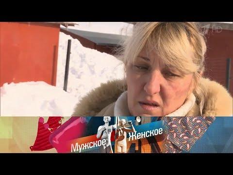 Мужское  Женское - Мать и мачеха. Выпуск от 24.05.2018