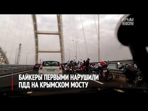 Хирург не уследил: байкеры стали первыми нарушителями правил движения по Крымскому мосту ради селфи