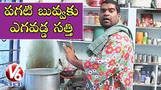 Video Bithiri Sathi To Lose Weight | Eating One Meal A Day Is Good For Health, Says Study | Teenmaar News MP3, 3GP, MP4, WEBM, AVI, FLV Maret 2019