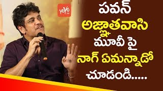 Video Akkineni Nagarjuna Says About Pawan Kalyan Agnathavasi Movie | Akhil | #hello | YOYO TV Channel MP3, 3GP, MP4, WEBM, AVI, FLV April 2018