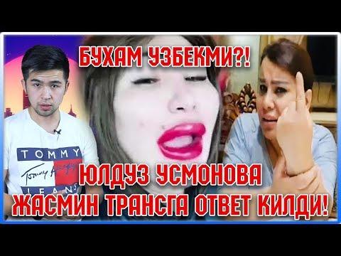 Юлдуз Усмонова Жасминга ОТВЕТ Килди / Энди Нима Булади ИСКАНДАР