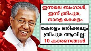 Video കേരളം ത്രിപുര ആവില്ല - 10 കാരണം | Malayalam News | Sunitha Devadas Talks MP3, 3GP, MP4, WEBM, AVI, FLV Januari 2019