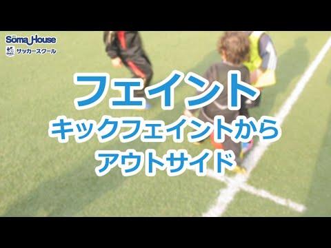 【サッカー基礎】17 フェイント キックフェイントからアウトサイド 解説あり