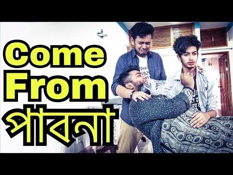 The Ajaira LTD - Come From পাবনা | পাবনা ফেরত চাচা | Prottoy Heron