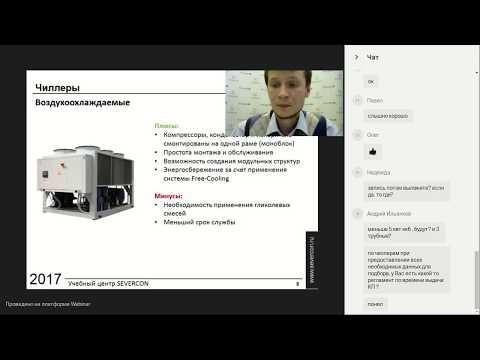 Вебинар: Системы промышленного холодоснабжения. Базовые знания.