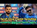 தோனி படைத்த சாதனை | தோல்விக்கு காரணமே இதுதான் Kohli | Ind vs Eng 2nd ODI highlights | MS Dhoni