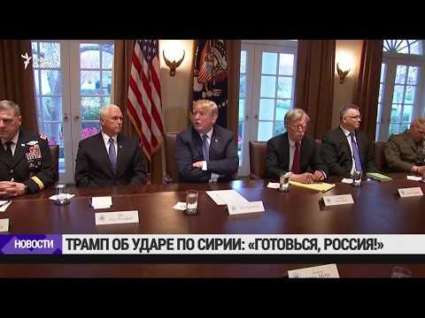 Трамп об ударе по Сирии : \Готовься Россия\ / Новости - DomaVideo.Ru