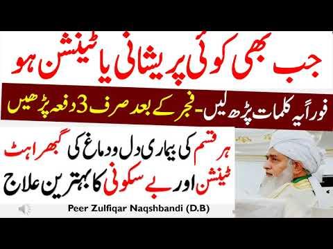 Har Bemari Preshani Aur Tention Ka Sab Se Behtreen Wazifa    Peer Zulfiqar Naqshbandi