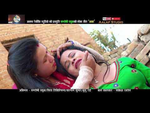 (Aama आमा  By Santoshi Sangam सन्तोषी सङ्गमको... 14 minutes.)