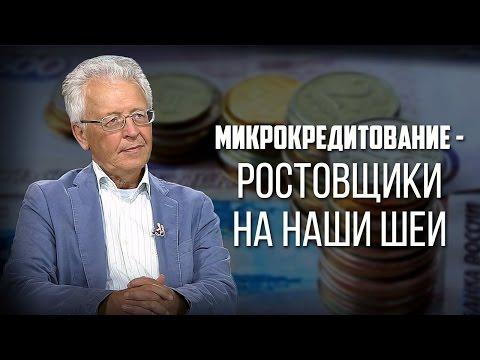 Валентин Катасонов. «Микрокредитование - это ростовщики на наши шеи»