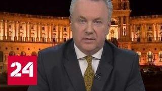 """""""Мнение"""": Александр Лукашевич о Совете МИД ОБСЕ"""