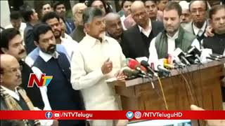 Chandrababu Speaks to Media After Anti BJP Front Meeting