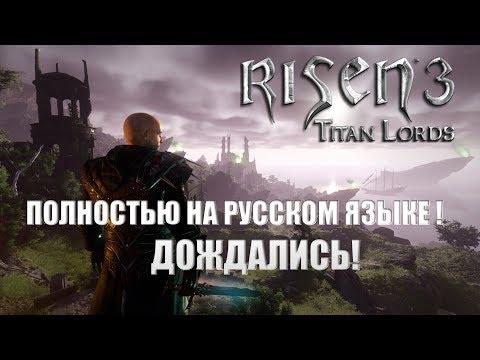 Risen 3: Titan Lords - Полностью На Русском Языке! Дождались!