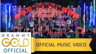 Video สาละวันรำวง - รวมศิลปิน【OFFICIAL MV】 MP3, 3GP, MP4, WEBM, AVI, FLV Agustus 2018
