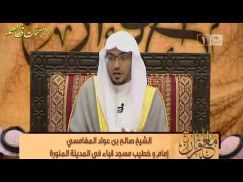 أعظم الموانع من دخول الجنة ـ الشيخ صالح المغامسي