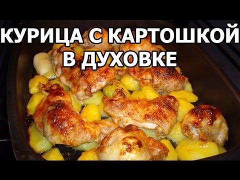 Курица с картошкой в духовке. Картошка с курицей от Ивана - DomaVideo.Ru