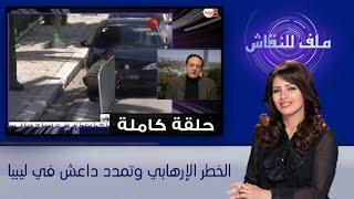 milaf linikach 20/01/2016 ملف للنقاش :الخطر الإرهابي وتمدد داعش في ليبيا