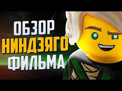 ЛЕГО НИНДЗЯГО Фильм - ЛУЧШИЙ Лего Фильм?