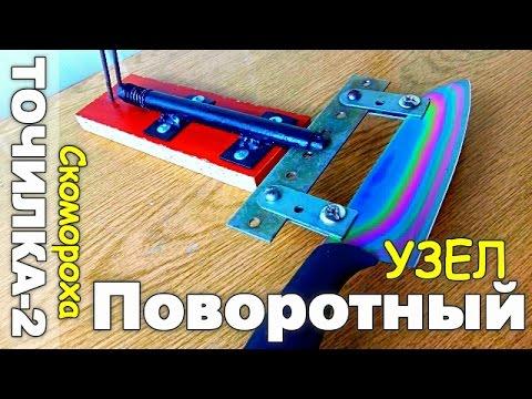 Поворотная точилка для ножей Скоморох-2.  +Тест: рубим пэт-бутылку.
