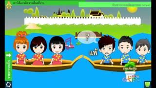 สื่อการเรียนการสอน การได้แนวคิดจากเรื่องที่อ่าน ม.2 ภาษาไทย