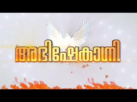 Abhishekagni I Episode 631