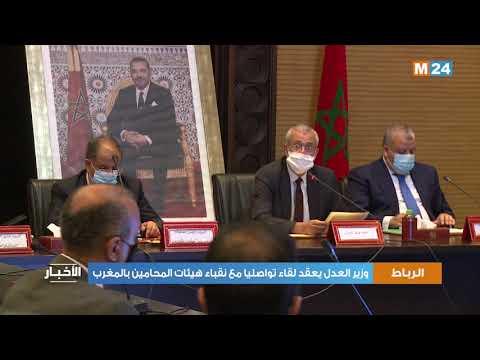 وزير العدل يعقد لقاء تواصليا مع نقباء هيئات المحامين بالمغرب