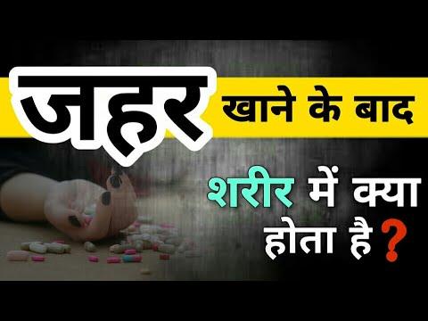 जहर खाने के बाद शरीर में क्या होता है|jahar khane ke bad kya hota|Poison effects on body|Royalhealth