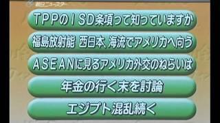Download Lagu 愛川欽也 パックイン・ジャーナル  20111126    1/8 Mp3
