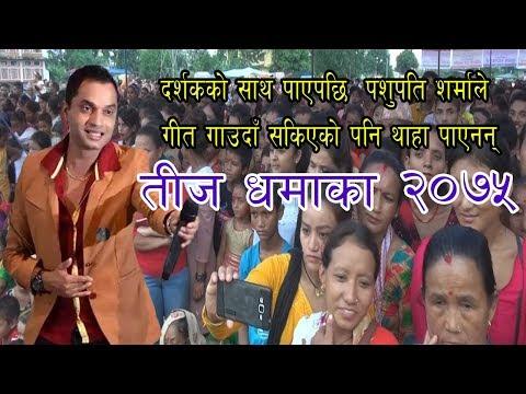 (दर्शकहरुको यस्तो साथ पहिलो चोटी पाए पशुपति शर्माले नवलपुरमा pashupati sharma live teej show 2075 - Duration: 14 minutes.)
