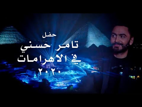 شاهد- حفل تامر حسني في الأهرامات بمناسبة عيد الفطر