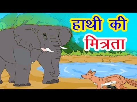 Video Hathi Ki Mitrata - Hindi Story For Children With Moral | Panchtantra Ki Kahaniya In Hindi download in MP3, 3GP, MP4, WEBM, AVI, FLV January 2017