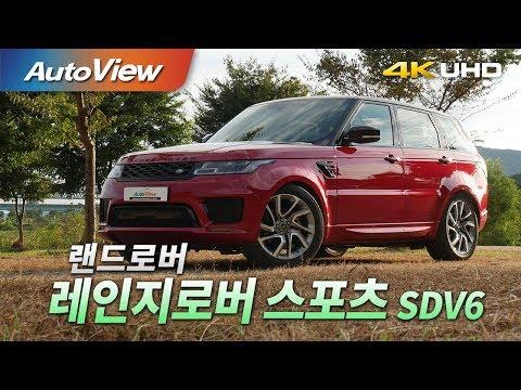 오토뷰 랜드로버 New Range Rover Sport