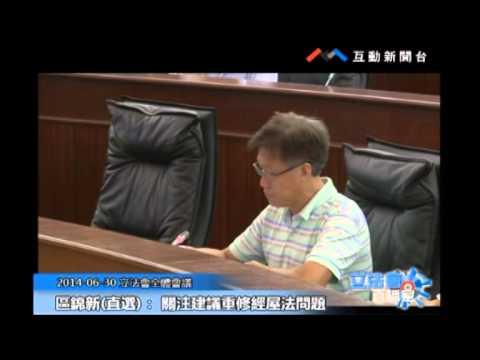 區錦新立法會議程前發言 20140630