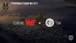 World Elite vs TSM – MSI 2017 Group Stage. День 3: Игра 6 / LCL