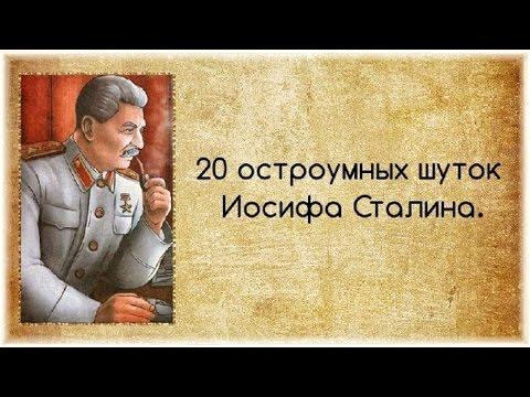 Шутки Сталина. Как шутил вождь? Иосиф Сталин был суровой личностью, но это не мешало ему острить и шутить...