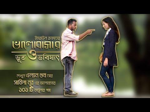 Bhalobashar Bhut o Bhobishhot   Bangla Natok   Allen Shuvro, Sabila Nur   Imraul Rafat