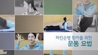파킨슨병 환자를 위한 운동요법  미리보기