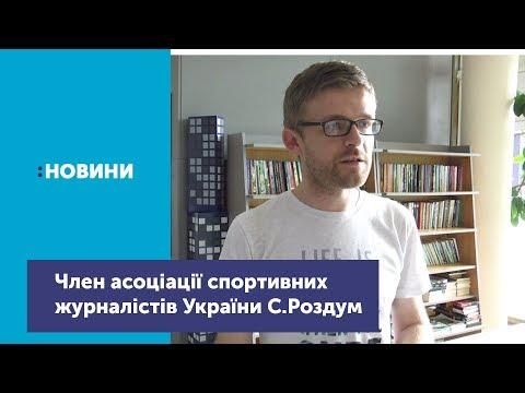 Интервью с членом ассоциации спортивных журналистов Украины Сергеем Роздумом