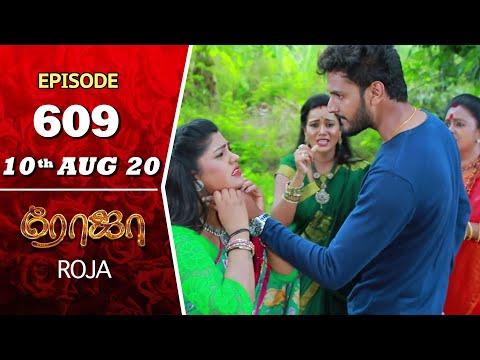 ROJA Serial | Episode 609 | 10th Aug 2020 | Priyanka | SibbuSuryan | SunTV Serial |Saregama TVShows
