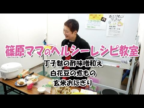 第42回 篠原ママのヘルシーレシピ教室【丁子麩の酢味噌和えと白花豆の煮ものと玄米おにぎり】