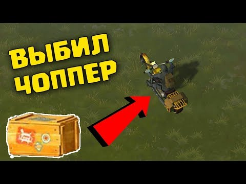 ВЗЛОМАЛ ИГРУ? Last Day on Earth Survival ВЫБИЛ ЧОППЕР С ЯЩИКА!