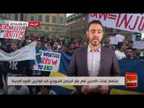 نشرة أخبار الكومبس تنقل جانباً من اعتصام اللاجئين ضد تشديد سياسة اللجوء في السويد