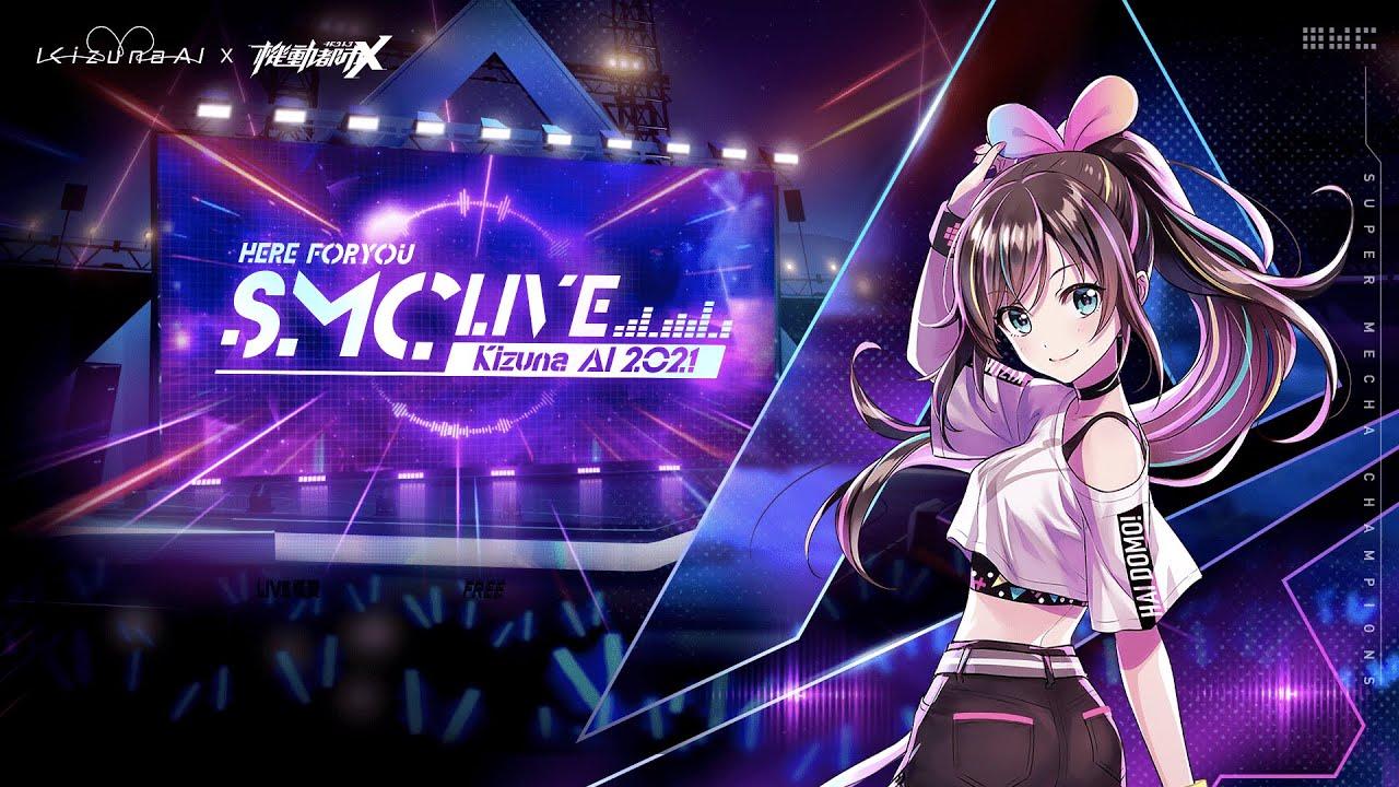 「Here for you」SMC x Kizuna AI LIVE 2021